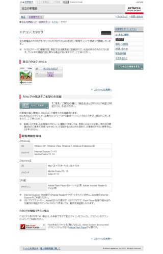 2013.06.09 PUB HITACHI 32