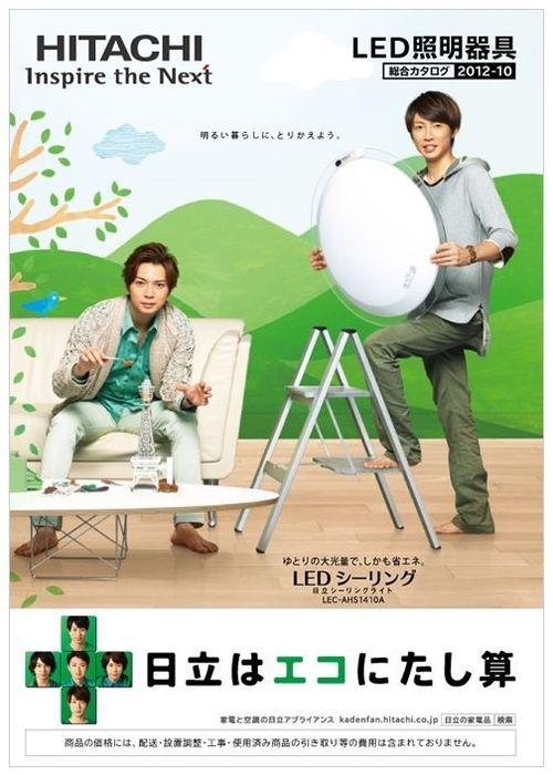 2013.06.09 PUB HITACHI 10