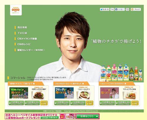 2013.06.17 PUB NISSHIN OILLIO 01