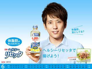 2013.06.17 PUB NISSHIN OILLIO 03