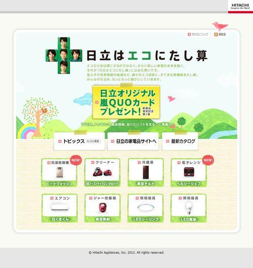 2013.06.23 PUB HITACHI 01