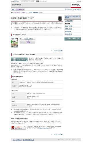 2013.06.23 PUB HITACHI 04