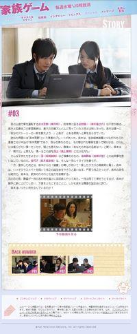 2013.05.01 KAZOKU GAME 03