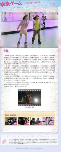 2013.05.08 KAZOKU GAME 02