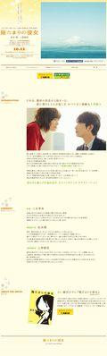 2013.04.26 HIDAMARI NO KANOJO 14