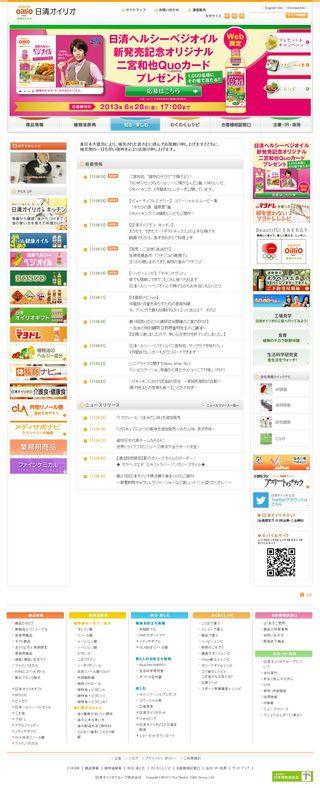 2013.04.26 PUB NISSHIN OILLIO 03