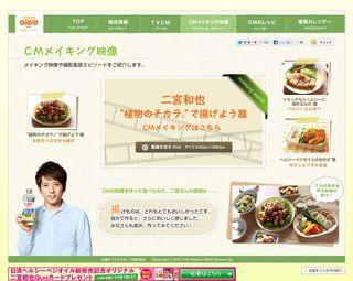 2013.04.26 PUB NISSHIN OILLIO 11