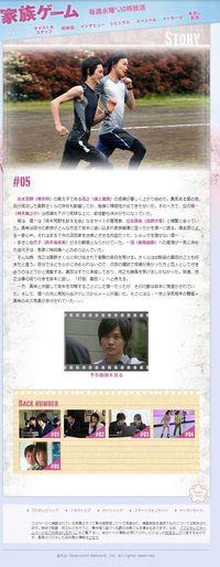 2013.05.15 KAZOKU GAME 03