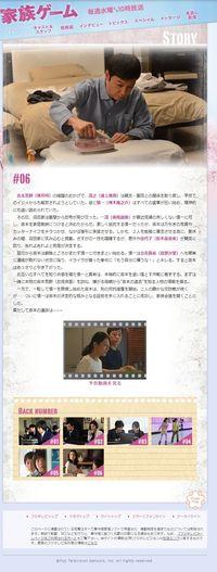 2013.05.22 KAZOKU GAME 03