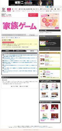 2013.05.22 KAZOKU GAME 06
