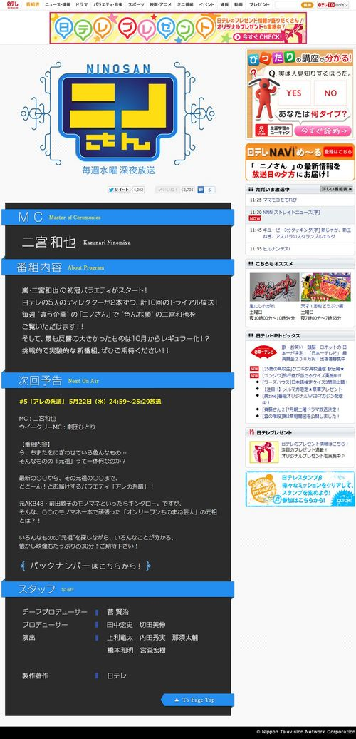 2013.05.22 NINO-SAN  ニノさん #05 ,00h59- 01h29, NTV