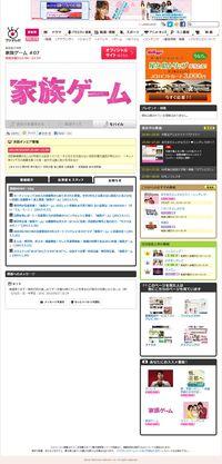 2013.05.29 KAZOKU GAME 06