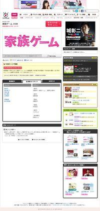 2013.06.05 KAZOKU GAME 05