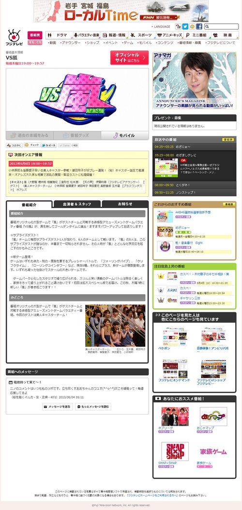 2013.06.06 VS ARASHI 03