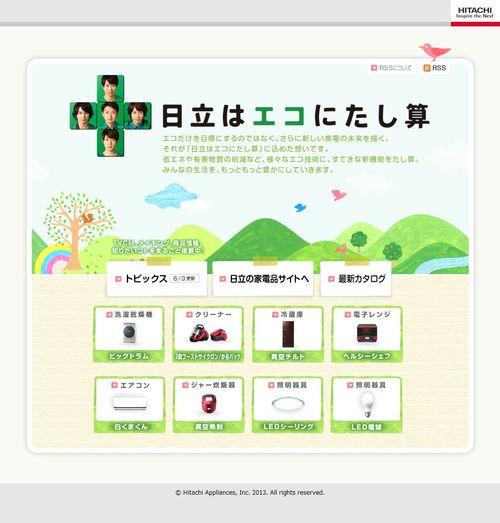 2013.06.09 PUB HITACHI 01