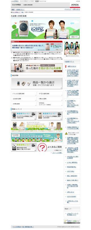 2013.06.09 PUB HITACHI 13