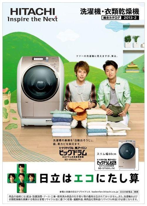 2013.06.09 PUB HITACHI 07
