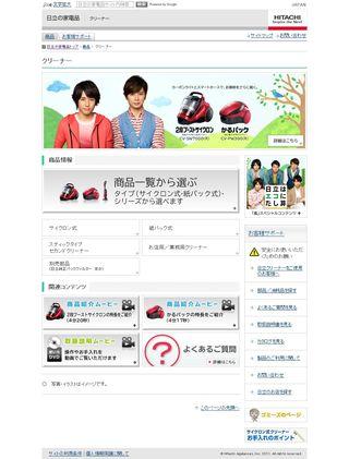 2013.06.09 PUB HITACHI 18