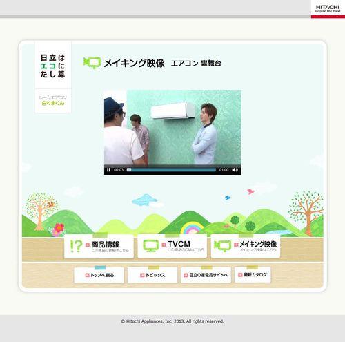 2013.06.09 PUB HITACHI 34