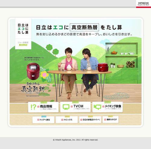 2013.06.09 PUB HITACHI 35