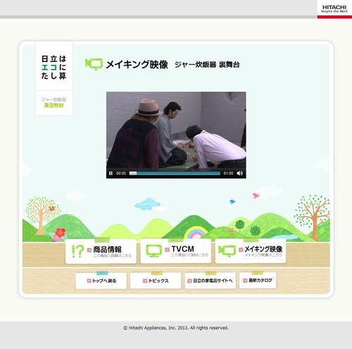 2013.06.09 PUB HITACHI 39