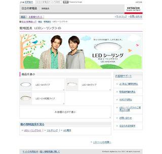 2013.06.09 PUB HITACHI 41