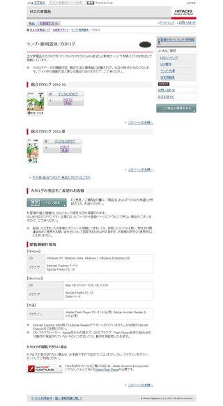 2013.06.09 PUB HITACHI 45