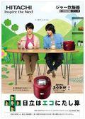 2013.06.09 PUB HITACHI 06
