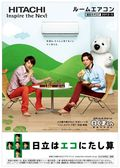 2013.06.09 PUB HITACHI 09