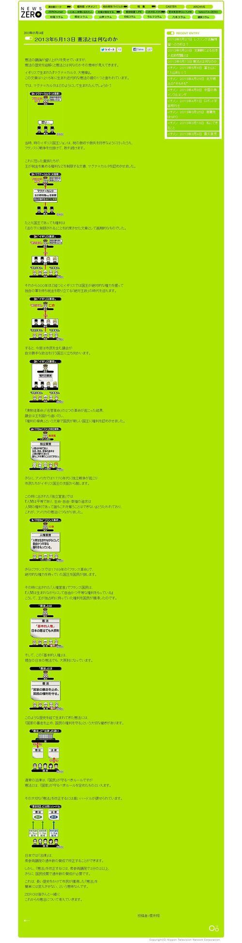 2013.05.13 NEWS ZERO 櫻井翔イチメン!