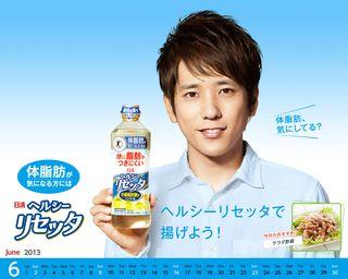 2013.06.17 PUB NISSHIN OILLIO 04