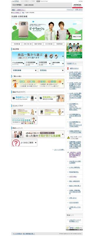 2013.06.23 PUB HITACHI 03