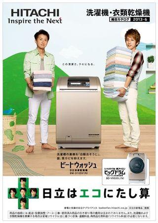2013.06.23 PUB HITACHI 05