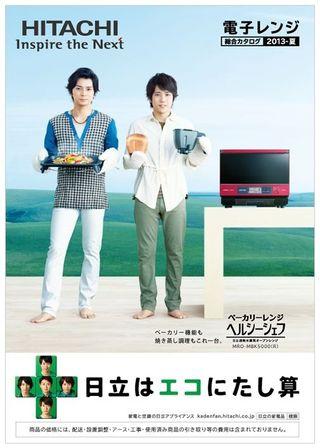 2013.06.23 PUB HITACHI 09