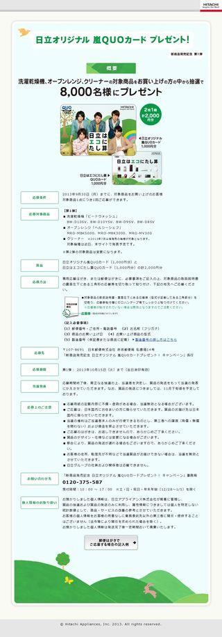2013.06.23 PUB HITACHI 13