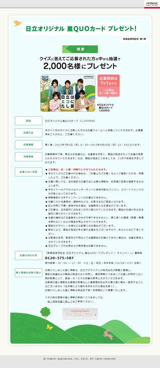 2013.06.23 PUB HITACHI 14