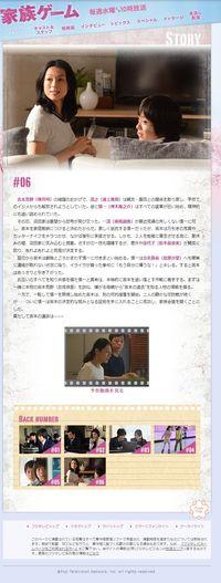 2013.05.22 KAZOKU GAME 02