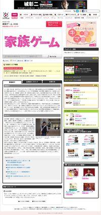 2013.05.22 KAZOKU GAME 04