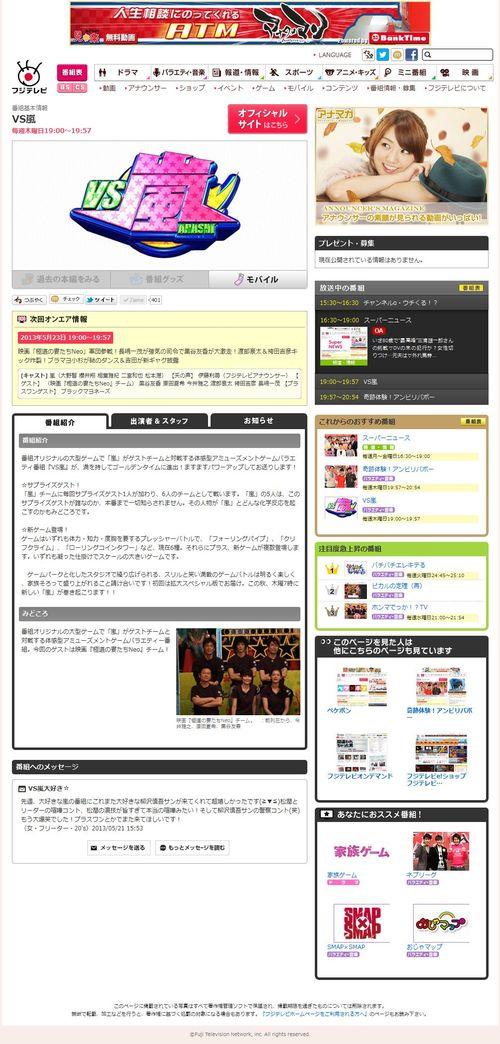 2013.05.23 VS ARASHI 03
