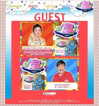 2013.05.09 VS ARASHI 02