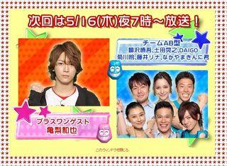 2013.05.16 VS ARASHI 01