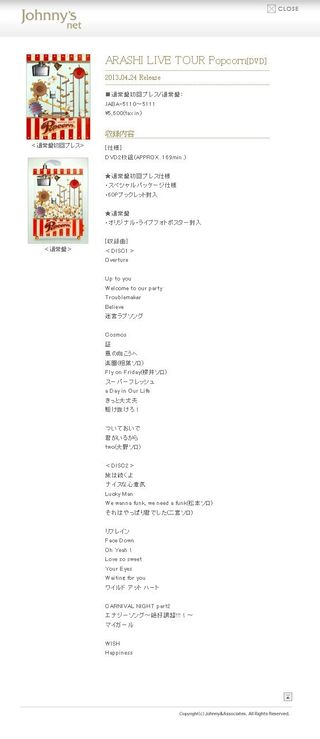 2013.05.26 JOHNNY'S NET Single「Endless Game」 sortie le 29.05.2013 & DVD「ARASHI LIVE TOUR Popcorn」 sortie le 24.04.2013 03