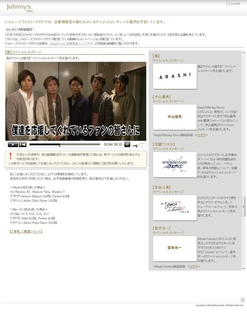 2013.05.26 JOHNNY'S NET Single「Endless Game」 sortie le 29.05.2013 & DVD「ARASHI LIVE TOUR Popcorn」 sortie le 24.04.2013 07