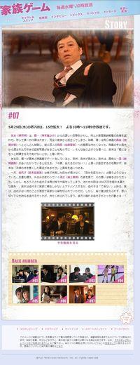 2013.05.29 KAZOKU GAME 01