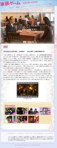 2013.05.29 KAZOKU GAME 03
