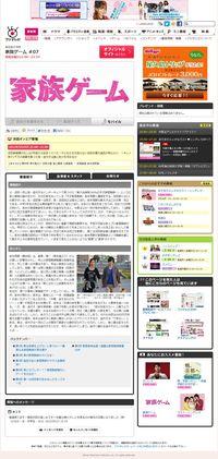2013.05.29 KAZOKU GAME 04