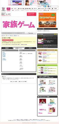 2013.05.29 KAZOKU GAME 05