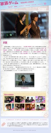 2013.06.05 KAZOKU GAME 01