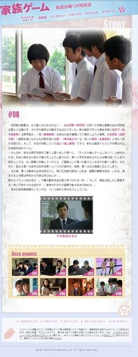 2013.06.05 KAZOKU GAME 02