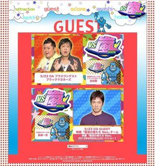 2013.05.23 VS ARASHI 02